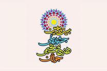 معرفی داوران چند بخش از جشنواره تجسمی جوانان