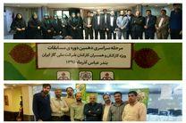 درخشش  شرکت گاز استان اصفهان در دهمین دوره مسابقات قران کریم