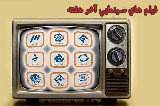 زمان پخش فیلمهای آخر هفته در شبکههای مختلف سیما