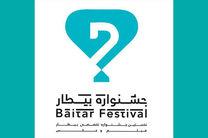 برنامه های بخش جنبی جشنواره «بیطار» اعلام شد
