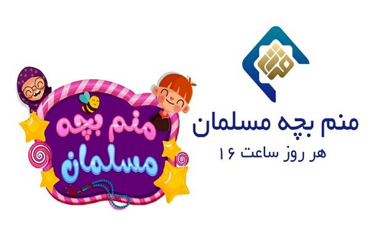 پخش برنامه «منم بچه مسلمان» از شبکه قرآن و معارف سیما