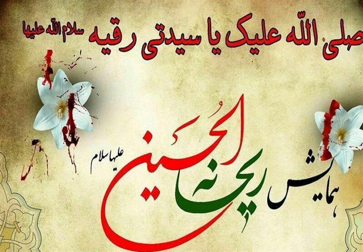 برگزاری همایش «ریحانه الحسین» با مرثیه خوانی حاج محمدرضا طاهری