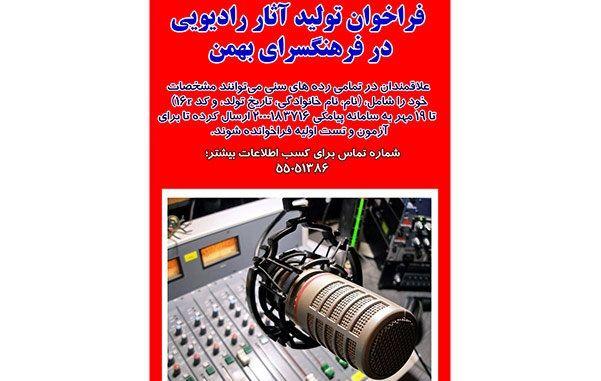 فراخوانی برای تولید آثار رادیویی