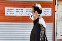 تعطیلی همه فروشگاه ها و مراکزغیرضروری در شهرستان نجف آباد