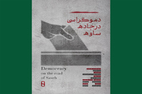 بررسی ابعاد پنهان انتخابات همزمان شوراها و ریاست جمهوری در یک مستند