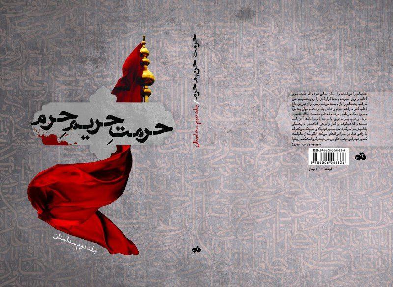 کتاب شعر و داستان حرمت حریم حرم وارد بازار نشر شد