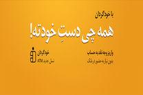 خودگردان های بانک ملی ایران، خودکفا شدند