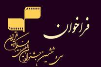 فراخوان سی و ششمین جشنواره فیلم کوتاه تهران منتشر شد