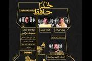 نمایشنامه خوانی خداحافظ با بازی سیما تیرانداز و فرزاد حسنی