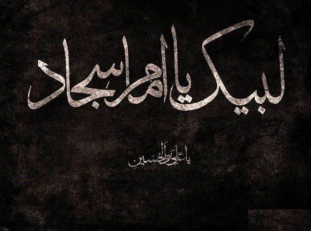 اعمال شب شهادت امام سجاد/ نماز امام زین العابدین چگونه است؟