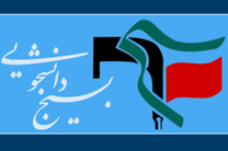 بسیج دانشجویی دانشگاه امام صادق(ع) کشته شدن جمعی از سربازان وطن را تسلیت گفت
