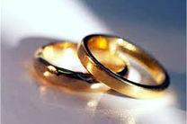 منابع جدید وام ۱۰ میلیونی ازدواج از محل تنفس بانکها