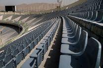 آمادگی ورزشگاه آزادی برای فروش بلیت به تماشاگران بر اساس شماره صندلی