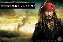 نقش عربستان در شکلگیری مافیای دزدان دریایی؛ آیا ایران دست از مبارزه برمیدارد؟
