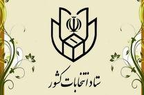 پیشبینی 1625 شعبه اخذ رأی برای انتخابات شوراهای اسلامی شهر و روستای گلستان