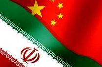 لایحه معاضدت حقوقی بین ایران و چین در موضوعات کیفری تقدیم مجلس شد