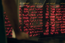 افت شاخص بورس در جریان معاملات امروز ۹ تیر ۹۹