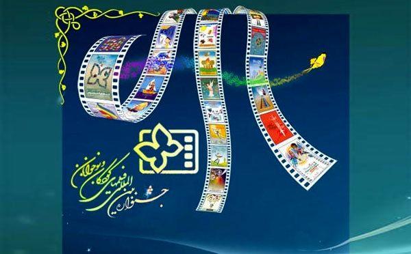 نامزدهای سی و یکمین جشنواره فیلمهای کودکان و نوجوانان اعلام شدند