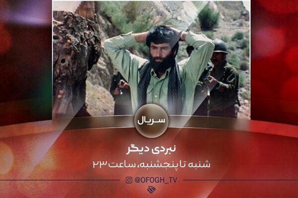 بازپخش سریال نبردی دیگر در شبکه افق