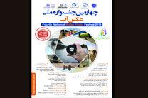 برگزاری چهارمین دورۀ جشنواره ملی عکس آب