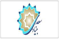 توسعه همکاریها میان بنیاد سعدی و وزارت علوم