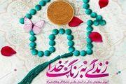 اجرای طرح زندگی به رنگ خدا در بقاع متبرکه ناحیه دو  اصفهان/ ثبت نام بیش از 110 نفر