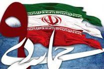 مراسم حماسه ۹ دی در بقاع متبرکه استان اصفهان برگزار میشود