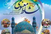 آغاز نام نویسی طرح تابستانی نشاط معنوی در 150 امامزاده شاخص استان اصفهان