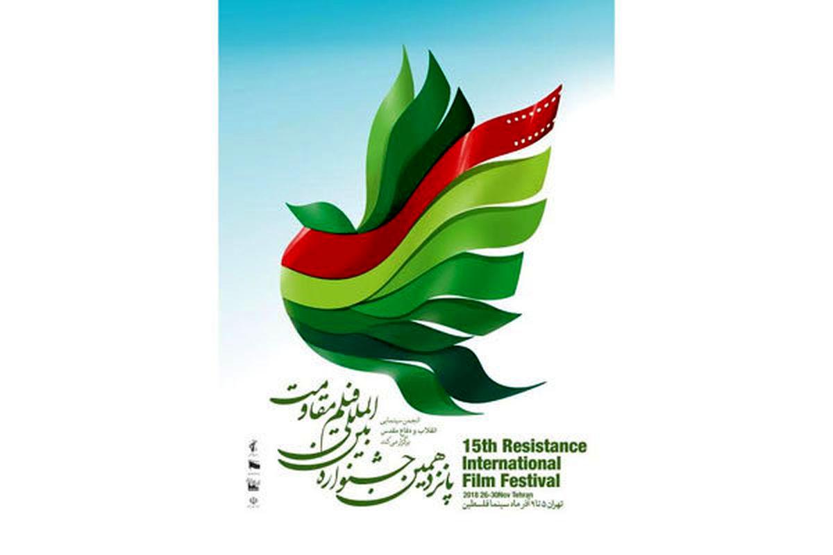 برگزیدگان جشنواره فیلم مقاومت معرفی شدند/ از ویلاییها تا تنگه ابوقریب