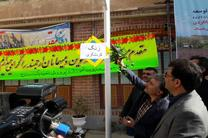 زنگ گردشگری در دبیرستان صادق وزیری سنندج نواخته شد