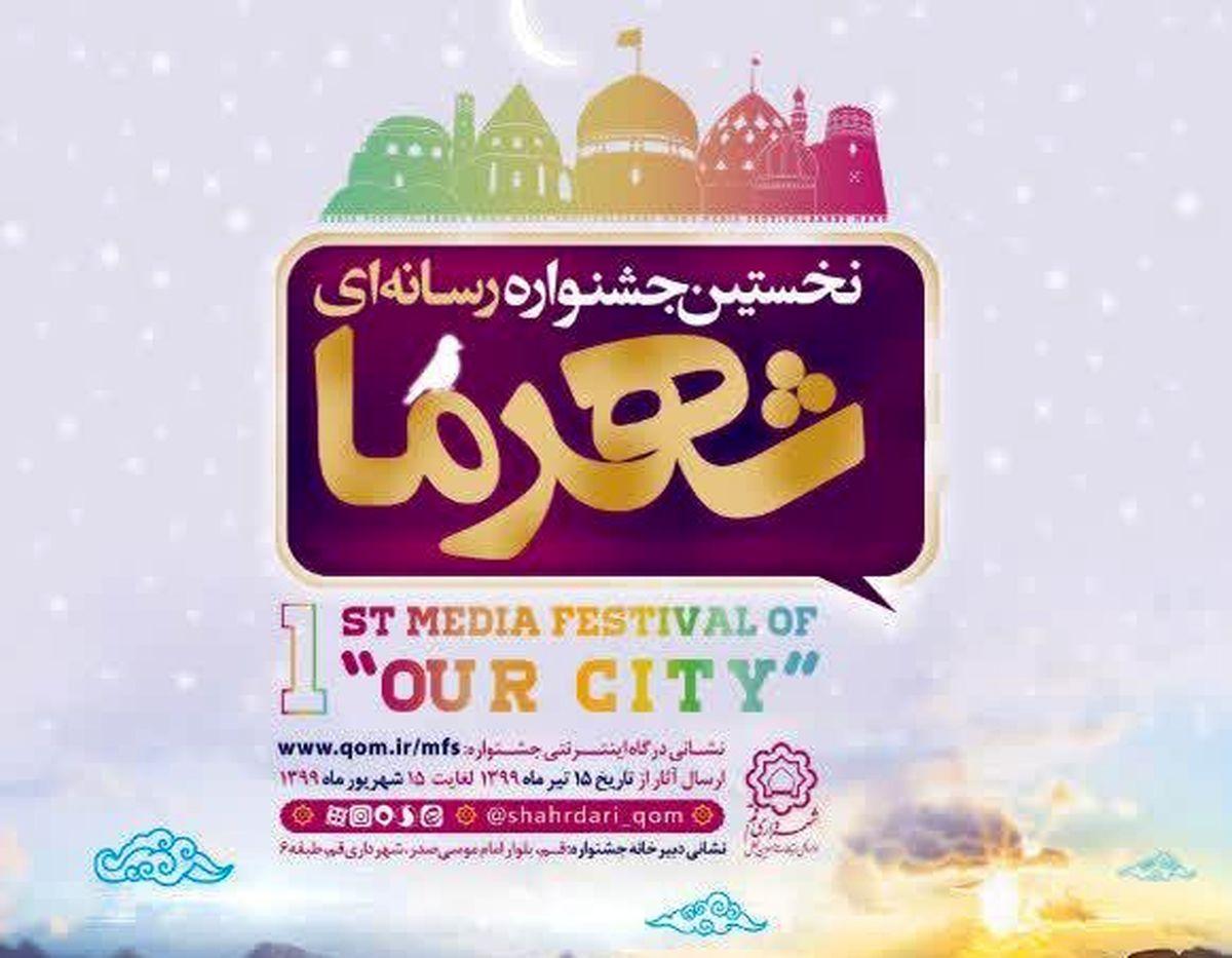 """آیین اختتامیه نخستین جشنواره رسانهای """"شهرما"""" شهرداری قم برگزار میشود"""