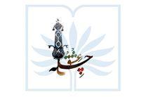 تجلیل از محمود فرشچیان و بهرام بیضایی در آیین چله عشق