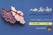 جشن نیکوکاری با شعار عیدی برای همه