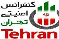 وزارت کشور در برگزاری دومین کنفرانس امنیتی تهران مشارکت می کند