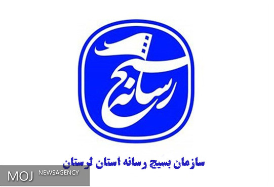 رضا مریدی اصل مسئول سازمان بسیج رسانه استان لرستان شد