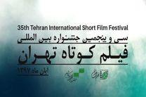 برج میلاد ایستگاه پایانی جشنواره فیلم کوتاه تهران شد