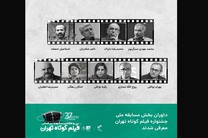 داوران جشنواره فیلم کوتاه تهران معرفی شدند/ دبیر و داور فجر39 در ترکیب داوران