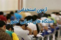 هشتمین آزمون استخدامی دستگاه های اجرایی در آذربایجان شرقی برگزار شد