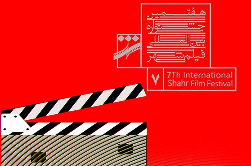 زمان و مکان برگزاری جشنوارهی فیلم شهر مشخص شد