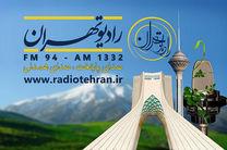 پخش برنامه جدید «خانواده تهرانی» از رادیو تهران