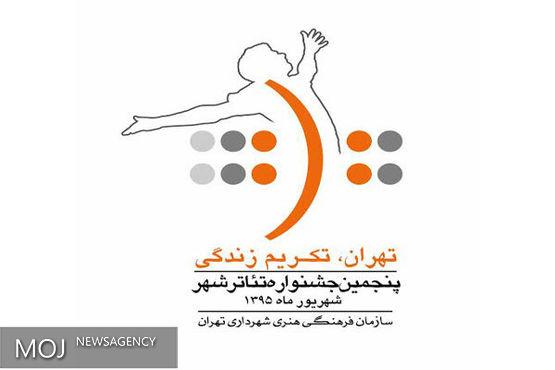 اعلام زمانبندی بازبینی آثار جشنواره تئاتر شهر