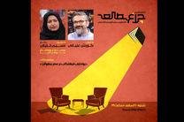 روایتی غیرمنتظره از عصر مغولان در ایران در برنامه امشب چراغ مطالعه