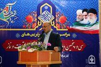 تجلیل از دانش آموزان و فرهنگیان برگزیده مسابقات قرآن، عترت و نماز