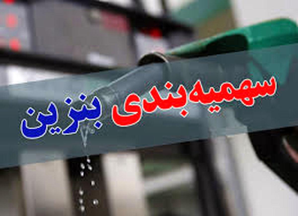 قرار گرفتن طرح سهمیه بندی بنزین سرانه خانوار در نوبت رسیدگی کمیسیون