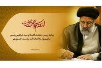 رنج ها و گلایه های مردم راه را برای عدم حضور این خادم در عرصه انتخابات بست