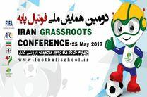 دومین همایش ملی فوتبال پایه برگزار میشود
