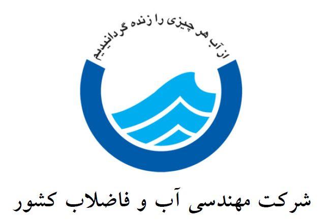 کسب رتبه برتر عملکرد آموزشی شرکت آب و فاضلاب استان قم در کشور