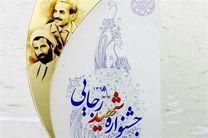 محیط زیست استان یزد دستگاه برتر در جشنواره شهید رجایی شد
