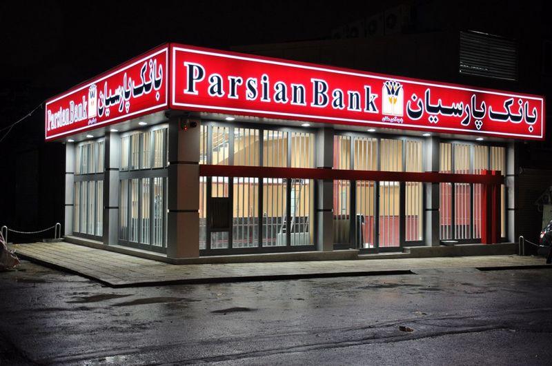 عملکرد بانک پارسیان در واریزی یارانههای نقدی
