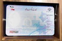 ثبت درخواست ۶۵۰ هزار کارت هوشمند ملی در گلستان